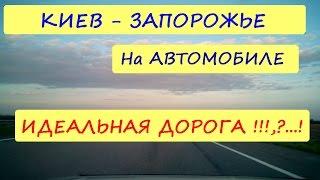 КИЕВ Запорожье на Авто / ИДЕАЛЬНАЯ дорога / Красота Природы / Украина