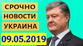 Порошенко: Бессмертный полк это война России против Украины! 09.05.2019