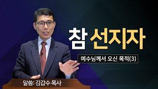 예수님께서 오신 목적(3)참 선지자-김갑수목사