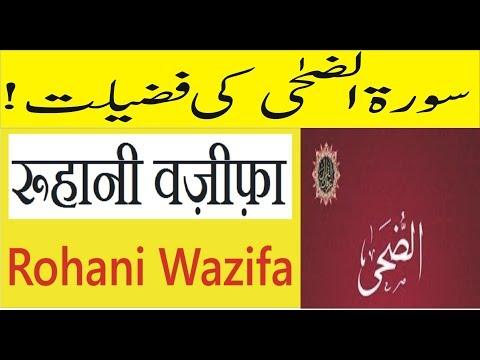 Full Download] Surah Al Duha Kasrat Se Parhne Ka Faida