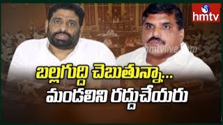 War Of Words Between YSRCP And TDP Leaders Over Council cancellation | hmtv