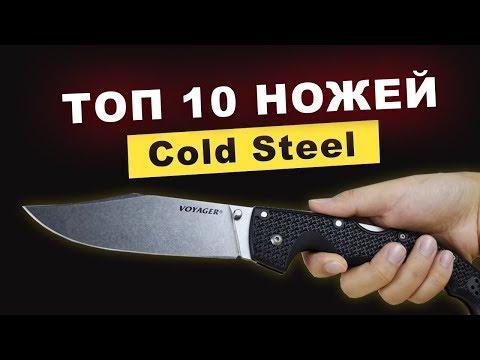 Топ 10 ножей Cold Steel