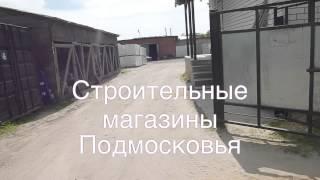 Магазин стройматериалов в Киржаче(, 2013-05-29T11:02:49.000Z)