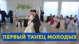 Первый свадебный танец молодоженов на свадьбе БЫВШИЙ ХОЛОСТЯК