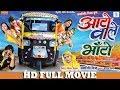 Auto Wale Bhanto | आटो वाले भाँटो | Superhit Chhattisgarhi Full Movie | CG Full Movie
