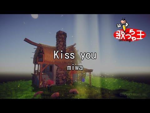 【カラオケ】Kiss you/miwa