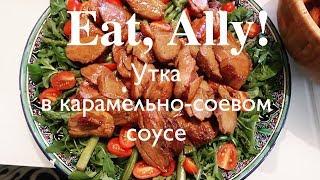 Eat, Ally! Салат с уткой в карамельно-соевом соусе | Кускус с креветками