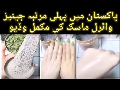 Viral japanese mask first time review & complete detail video in pakistan seaweed mask at home.