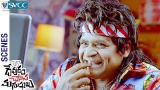Ali Google's for Goddess Maha Lakshmi   Devudu Chesina Manushulu Telugu Movie Scenes   Ravi Teja