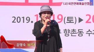 가수김영숙,부탁,(사)국민연예예술인협회,제6회 향촌동 …