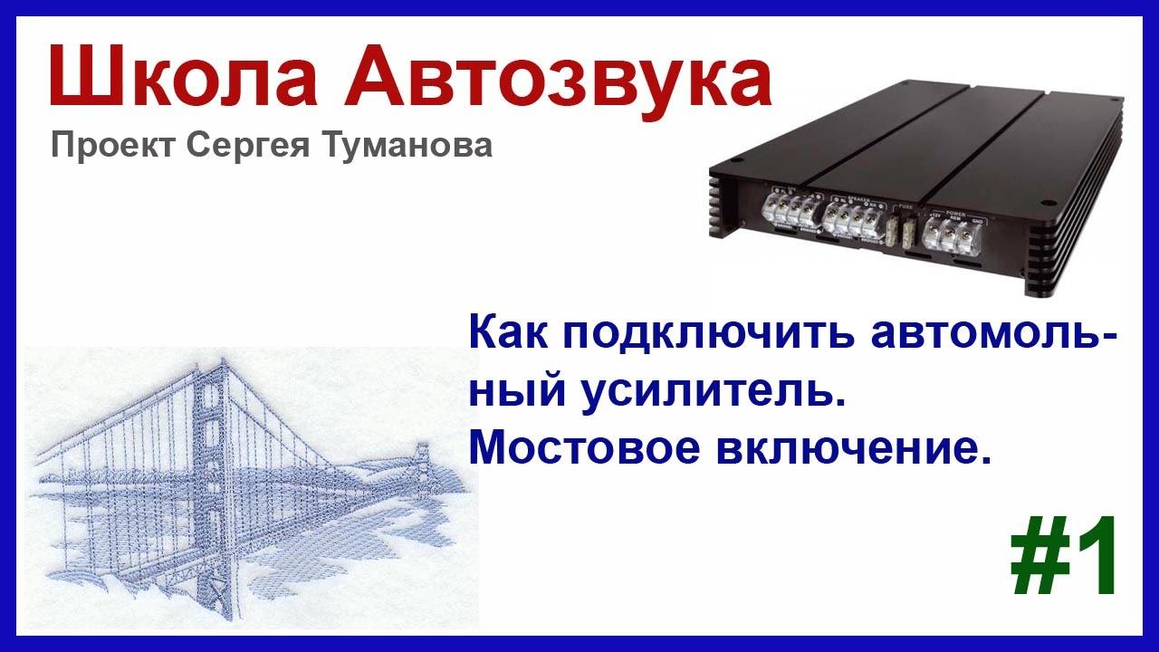 схема мостового соединения 2х канального усилителя