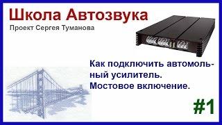 Как подключить усилитель. Мостовое включение #1(Что такое мостовое включение и как его использовать? Об этом смотрите в данном видео! подпишитесь на беспла..., 2015-01-26T09:30:04.000Z)