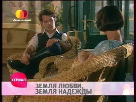 Земля любви, земля надежды (55 серия) (2002) сериал