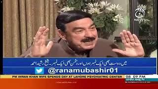 Sheikh Rasheed Exclusive Interview | Aaj Rana Mubashir Kay Sath | 11 November 2018 | Aaj News