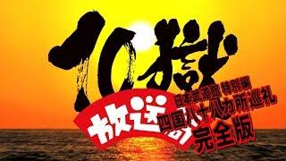10獄放送局 日本武道館特別編〜四国八十八カ所巡礼 完全版