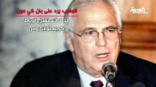 المغرب يواصل التصعيد ضد الأمم المتحدة