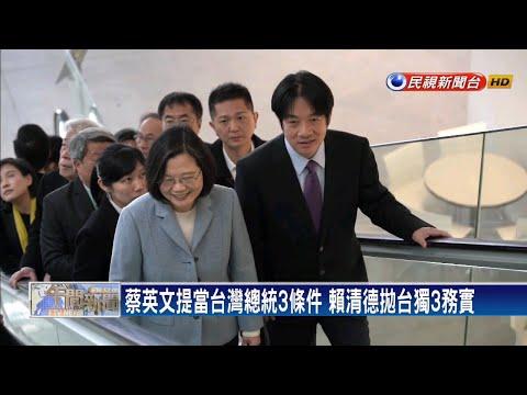 蔡英文提當台灣總統3條件 賴清德拋台獨3務實-民視新聞