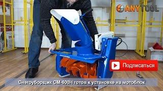 видео Ремонт снегоуборщика Caiman