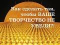 Как сделать так, чтобы объект авторского права не потерять?! на labmovie.ru