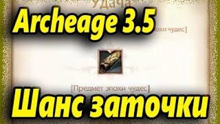 Archeage - Изменения шанса заточки в патче Archeage 3.5