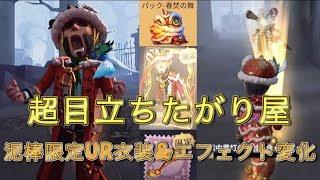 【第五人格】遂に泥棒に限定UR衣装が追加!超目立つ獅子舞衣装紹介していくぅ【Identity V】