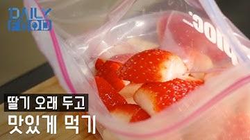 시력 회복에 좋은 과일! 눈에 좋은 딸기 보관하기