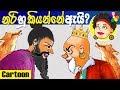 Sinhala Funny Stories for Kids -KING KEKILLE'S FAVOR- Sinhala Children's Cartoon