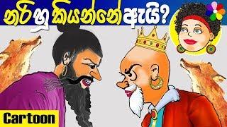 Sinhala Lustige Geschichten für Kinder -KÖNIG KEKILLE GEFALLEN - Singhalesisch Kinder-Cartoon