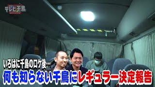 【テレビ千鳥】ついにテレ朝でレギュラー決定!を突撃報告!! thumbnail