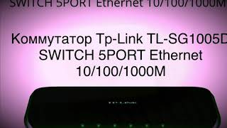 Коммутатор Tp-Link TL-SG1005D, распаковка и обзор + Секретный вариант использования!!!