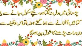parhai mein dil lagane ka wazifa/Wazifa For Study/By Maulana Muhammad Asghar Abbbasi