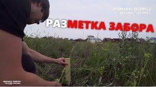 Смотреть видео Как правильно разметить забор на участке. Как правильно земельный участок. KakPravilno-Sdelat.ru