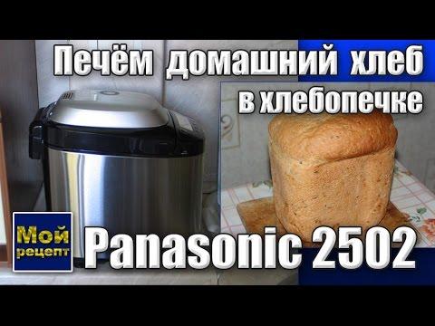 Печем домашний хлеб в хлебопечке Panasonic 2502