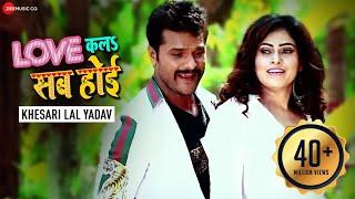 लव कला सब होई Love Kala Sab Hoi Full Khesari Lal Yadav &amp Priyanka Singh Ashish Verma