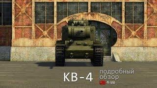КВ-4. Броня, орудие, снаряжение и тактики. Подробный обзор