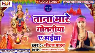 2021 #Bhakti_Song #Tana mare gotaniya a maiya |#Neeraj Yadav |ताना मारे गोतनिया ए मईया |#नीरज यादव