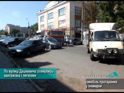 Телеканал АНТЕНА: По вулиці Дашкевича зіткнулись вантажівка і легковик