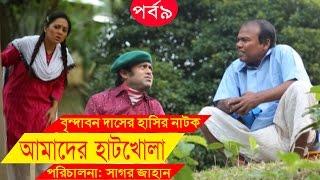 Bangla Comedy Drama | Amader Hatkhola | EP - 09 | Fazlur Rahman Babu, Tarin,  Arfan, Faruk Ahmed.