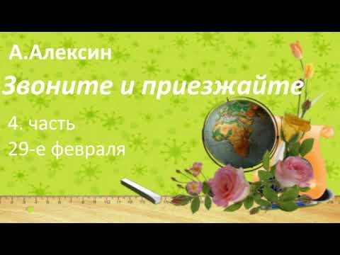 #136.А. Алексин Звоните и приезжайте.4 часть 29-е февраля