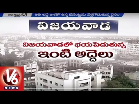 Rented Houses in Vijayawada is now more expensive | Capital city Amaravathi - V6 News