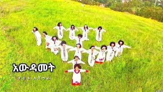 Habtu Ashagre - Awdamet | አውዳመት - New Ethiopian Music 2019