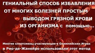 ГЕНИАЛЬНЫЙ СПОСОБ ИЗБАВЛЕНИЯ ОТ МНОГИХ БОЛЕЗНЕЙ ХИДЖАМОЙ(простым выводом грязной крови).