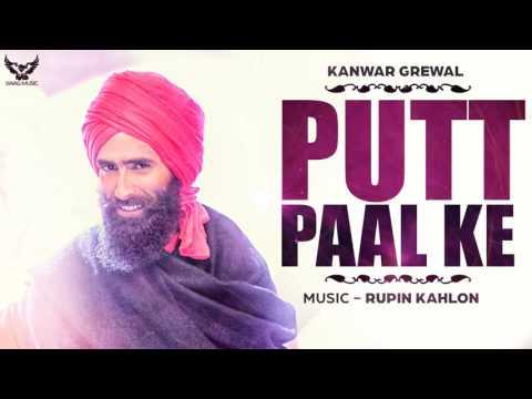 Kanwar Grewal - Putt Paal Ke | Full Song | Aah Chak 2016