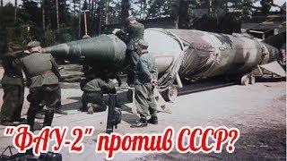 """Почему немцы не применяли ракету """"ФАУ-2"""" против СССР? реактивные ракеты вермахта , военные истории"""