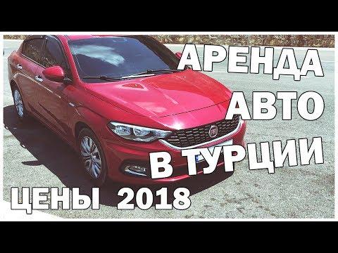 Аренда авто в Турции 2018