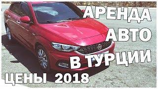 видео: Аренда авто в Турции 2018