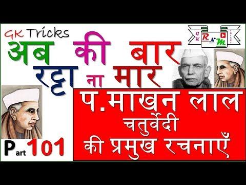 # माखनलाल चतुर्वेदी की प्रमुख रचनाएँ मिनटों मे याद करें hindi up lt grade teacher 2018gk tricks SSC