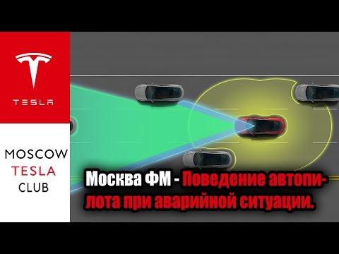 Москва ФМ - Поведение автопилота при аварийной ситуации. Что будет делать автопилот при аварии?