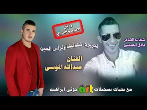 الفنان عبدالله الموسى اغنية للجزيرة اشتاقينا ولرأس العين 2017