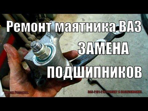РЕМОНТ МАЯТНИКА ВАЗ-2101-2107.ЗАМЕНА ПОДШИПНИКОВ.